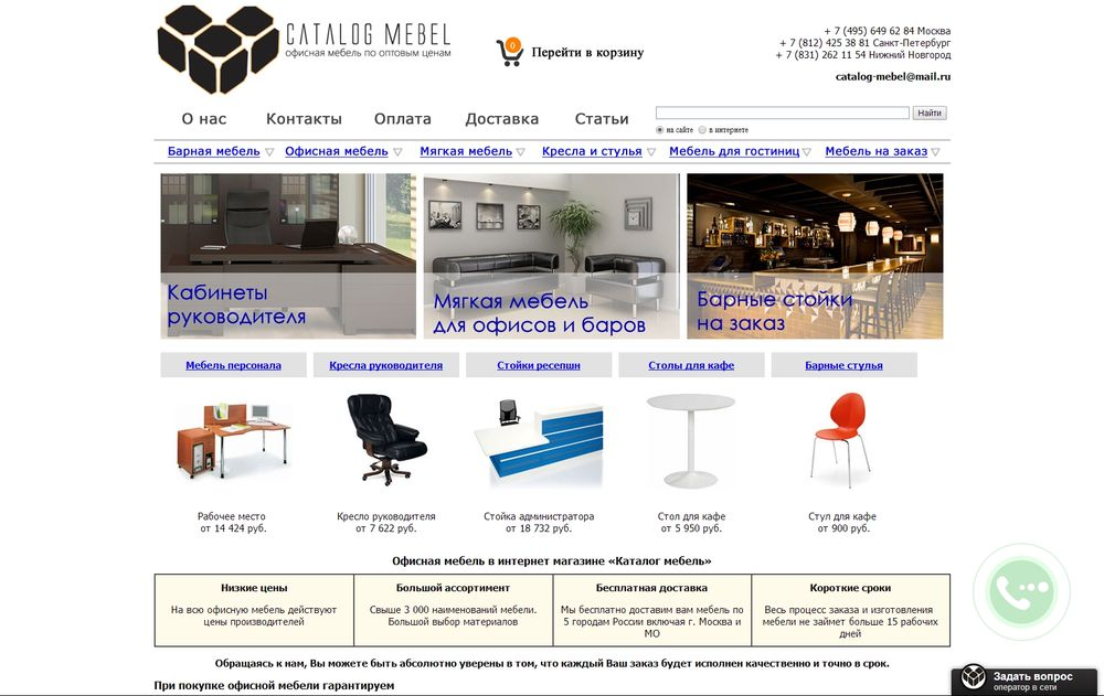 www.catalog-mebel.ru/
