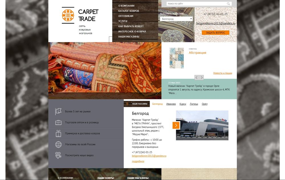 www.carpettrade.ru