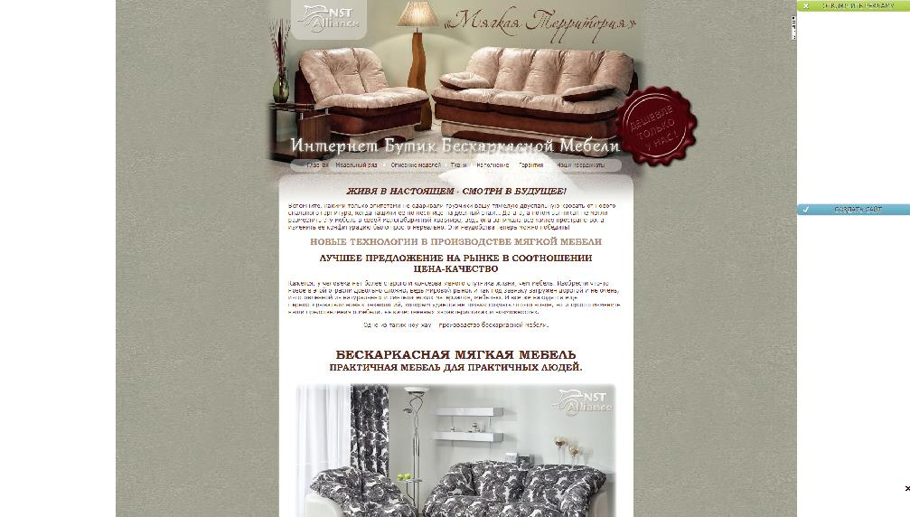 www.furniture.at.ua