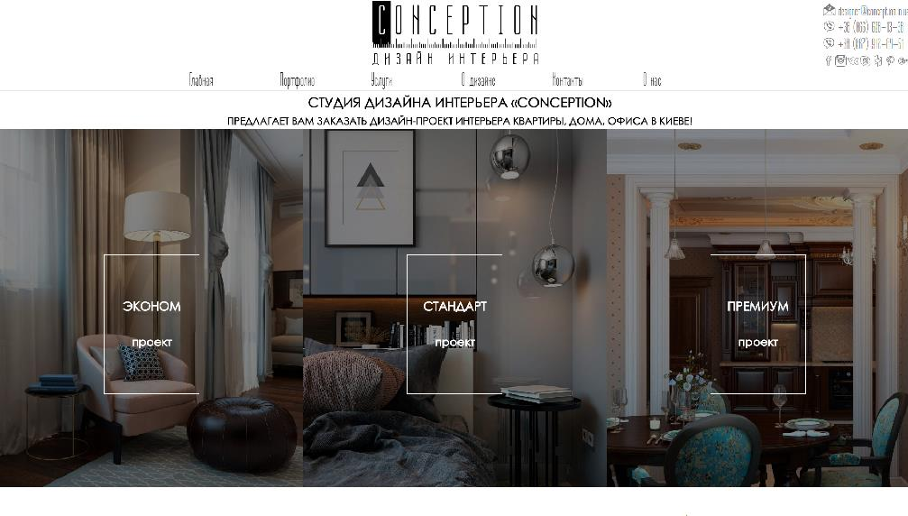 conception.in.ua