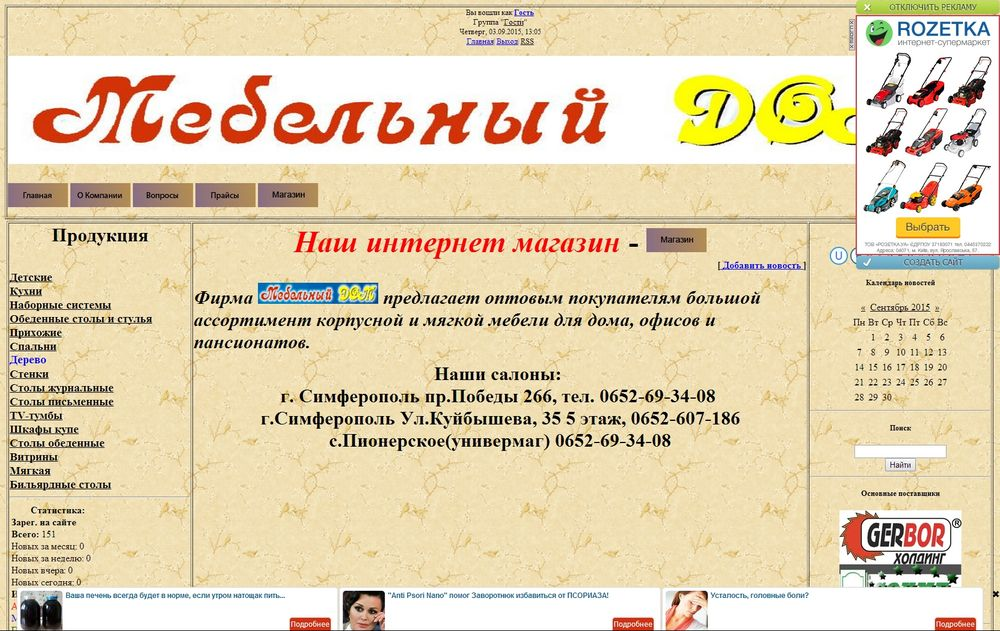 www.mebelniadom.at.ua