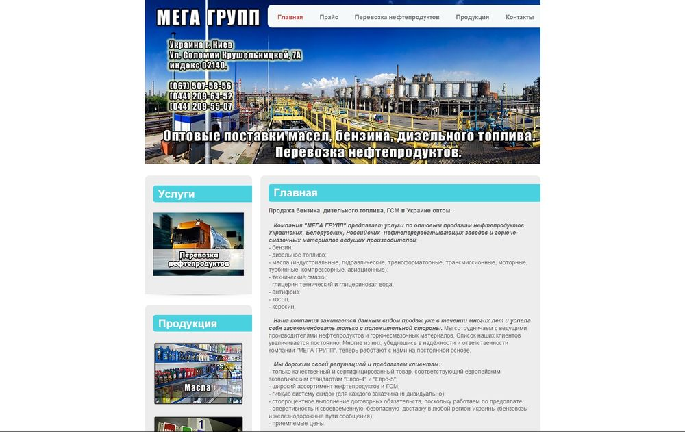 www.mega-group.com.ua/