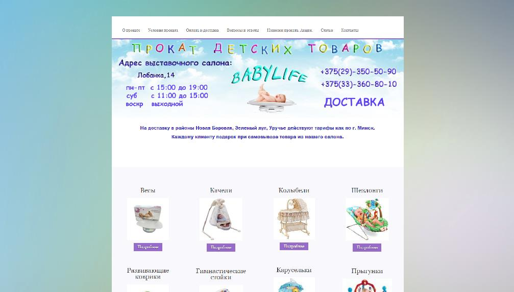 www.babylife.by