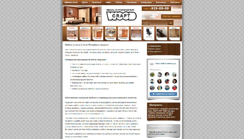 www.wood-craft.ru/