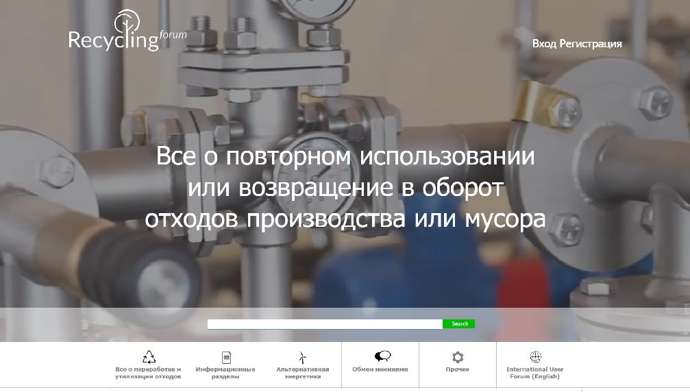 recyclingforum.ru