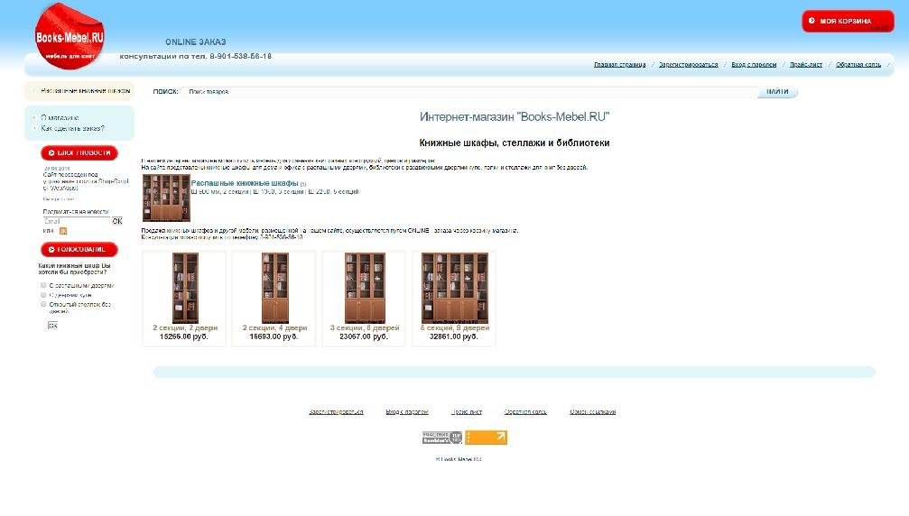 www.Books-Mebel.RU