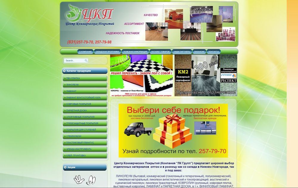 www.lkgroup-nn.ru